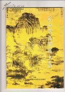 荆浩学术研究文集(2006年出版)