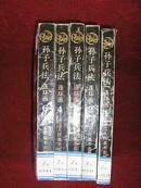 孙子兵法连环画(1、2、3、4、6)五册合售
