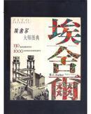 埃舍尔大师图典【精美插图本!130幅视觉魔术展示埃舍尔的魔镜艺术