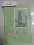 太原游览图-1959年初版