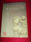 吴越谚语集锦(萧山民间谚语民俗文化类书籍·祝灿章)