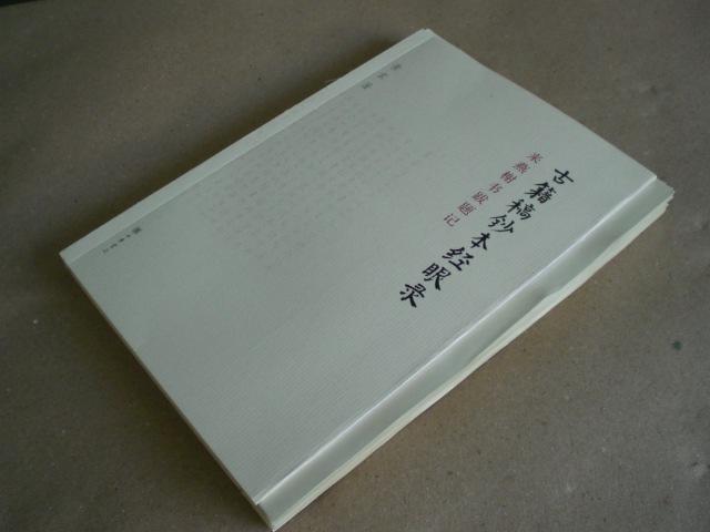 古籍稿钞本经眼录----来燕榭书跋题记(毛边本)