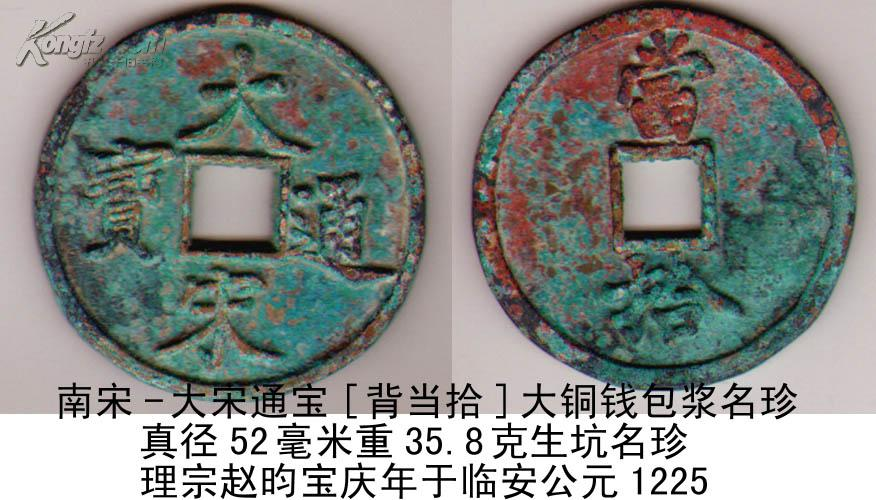 南宋-大宋通宝[背当拾]大铜钱包浆名珍