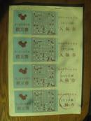 票证:第三届中国围棋棋王赛入场券 [四联张]