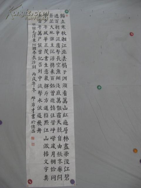 邓方才 作 书法一幅  137*34厘米