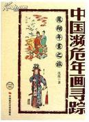 中国濒危年画寻踪. 凤翔年画之旅 正版原版书 十品