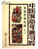 中国濒危年画寻踪. 内黄年画之旅 正版原版书 十品