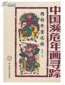 中国濒危年画寻踪. 开封年画之旅 正版原版书 十品