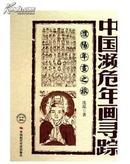 中国濒危年画寻踪. 濮阳年画之旅 正版原版书 十品