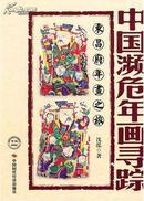 中国濒危年画寻踪. 东昌府年画之旅 正版原版书 十品