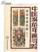 中国濒危年画寻踪. 内丘年画之旅 正版原版书 十品