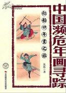 中国濒危年画寻踪. 红船口年画之旅 正版原版书 十品