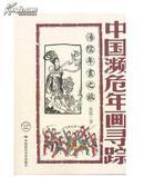中国濒危年画寻踪. 汤阴年画之旅 正版原版书 十品