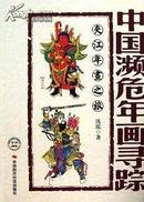 中国濒危年画寻踪. 夹江年画之旅 正版原版书 十品