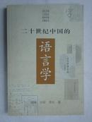 《二十世纪中国的语言学》
