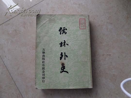 〈儒林外史〉繁体竖版,友联出版社78年再版