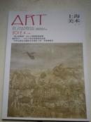 上海美术丛书2012年  总第115期