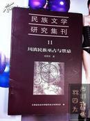 川滇民族巫占与禁忌(民族文学研究集刊 11)