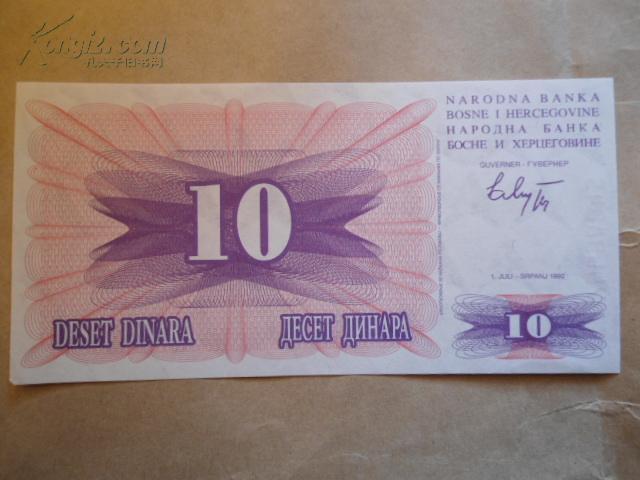 波黑纸币 波斯尼亚和黑塞哥维那(Bosnia Hercegovina) 1992年