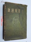 毛泽东选集 1948年