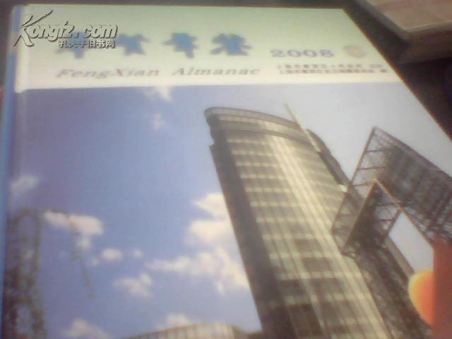 上海市奉贤年鉴2008(上海市奉贤区)