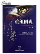 时代汉典财经小说系列:重组阴谋