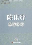 陈佳贵经济文选   正版原版书