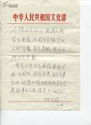 中国音乐家协会副主席、著名音乐家时乐濛 信件1页