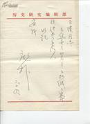 著名历史学家、学者庞朴 信件1页