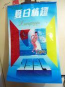 1994年挂历 夏日情趣 美女泳装(全12张 规格47*74厘米)【立柜上】