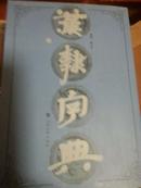 汉隶字典(下)