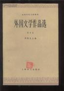 外国文学作品选【1--4卷全】