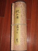 国立故宫博物院馆藏名画复制品《明郑重搜山图》手卷一件