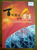 IP电话卡 橙卡  百年奥运纪念册 (附百年电话黄页纪念邮票)