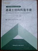 混凝土结构构造手册(第3版)【精装 】