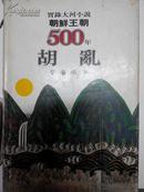 实录大河小说 朝鲜王朝500年(33)胡乱