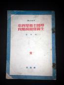 本店特供【红色珍品】繁体竖排 解放社1950年印干部必读《帝国主义是资本主义底最高陛段》 列宁著