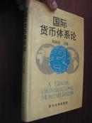 国际货币体系论  (大32开,精装)