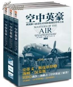 空中英豪:美国第八航空队对纳粹德国的空中之战