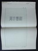 著名剧作家金振家《周末喜剧》八开手稿一部八十六页