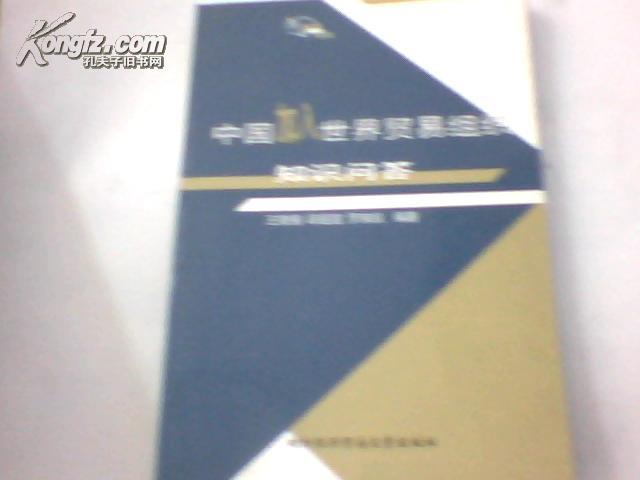 中国加入世界贸易组织知识问答
