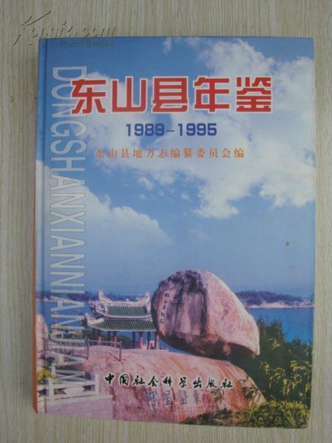 【 东山县年鉴 1989——1995 】精装  16开(F6)