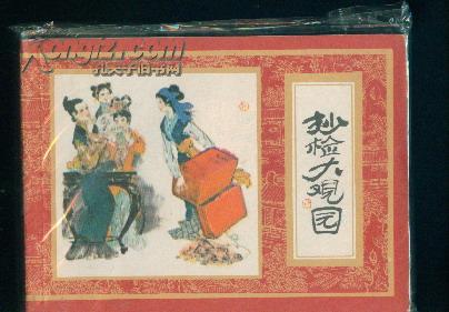 抄检大观园(红楼梦之10) .