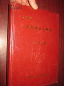 马克思主义研究    (1997年 1-6)  16开,精装,合订本