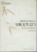 中国近现代文学研究丛书 守候文学之门:当代文学批判