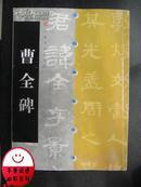 曹全碑(中国碑帖经典)上海书画版