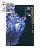 (中国传统工艺全集)陶瓷