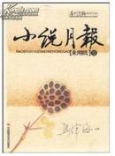 小说月报(未用稿)3     正版原版书