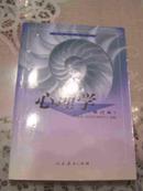 心理学 (修订本)/人民教育出版社师范教材中心  组编/人民教育出版社