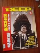 中国科学探险2004.11 总第十二期